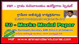 Download Model Paper - 1 , ( Rural Development ) VRO, VRA, Panchayathi Secretary, ANM Police, library jobs. Mp3 and Videos