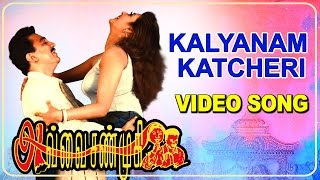 Kalyana Kacheri Video Song | Avvai Shanmugi Tamil Movie Songs | Kamal Haasan | Meena | Deva