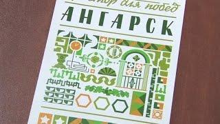 Сувениры под бренд Ангарска