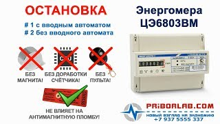 Энергомера ЦЭ6803в как остановить счетчик ЦЭ6803в без магнита