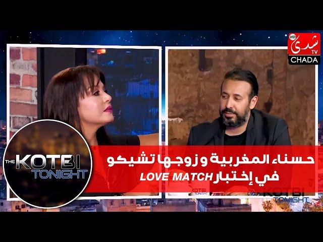 حسناء المغربية و زوجها تشيكو في إختبار