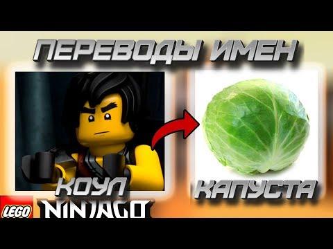ПЕРЕВОДИ ИМЕН В НИНДЗЯГО! ЧТО ЗНАЧАТ ИМЕНА, ПРОЗВИЩА, КЛИЧКИ В НИНДЗЯГО? (Lego News-118)