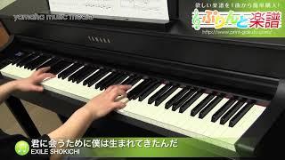 君に会うために僕は生まれてきたんだ / EXILE SHOKICHI : ピアノ(ソロ) / 中級