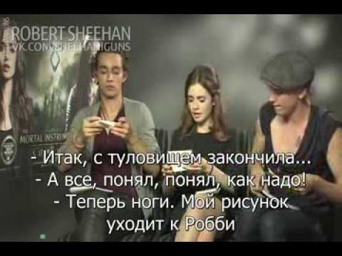 Mybliss meets the stars of The Mortal Instruments (russian subtitles)