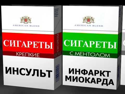 картинка инсульта на сигаретах несколько раз год