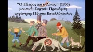 Prokofiev-Ο Πέτρος και ο Λύκος (παραμύθι)