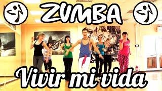 ТАНЦЫ - ВИДЕО УРОКИ ОНЛАЙН - VIVI MI VIDA - DanceFit #ТАНЦЫ #ЗУМБА