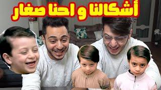 ردة فعلنا على أغاني طيور الجنة و احنا صغار!!