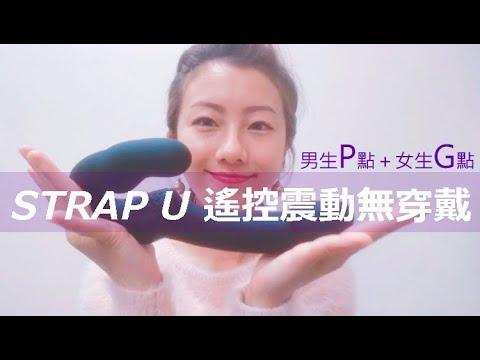 「⚤男生P點 + 女生G點⚢ 」STRAP U 遙控 震動 無穿戴 - YouTube