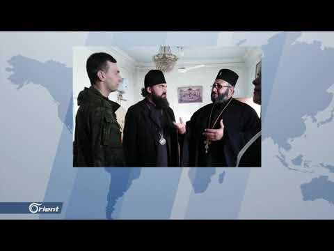 هل تسعى روسيا لنشر المسيحية في سوريا كما نشرت إيران التشيع؟  - نشر قبل 19 ساعة