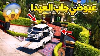 #2 - ابو سفران 2 - مطاردة عيوضي ويهجول بدايري ..!! 😱😱🔥   GTA 5 #الجربعة