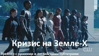 "Флэш, Стрела, Супергёрл, Легенды завтрашнего дня ""Кризис на Земле-X"" - Русский Трейлер кроссовера"