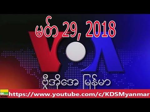 VOA Burmese TV News, March 29, 2018