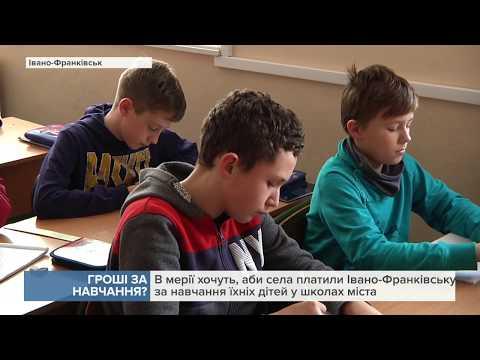 Канал 402: В мерії хочуть, аби села платили Франківську за навчання їхніх дітей у школах міста