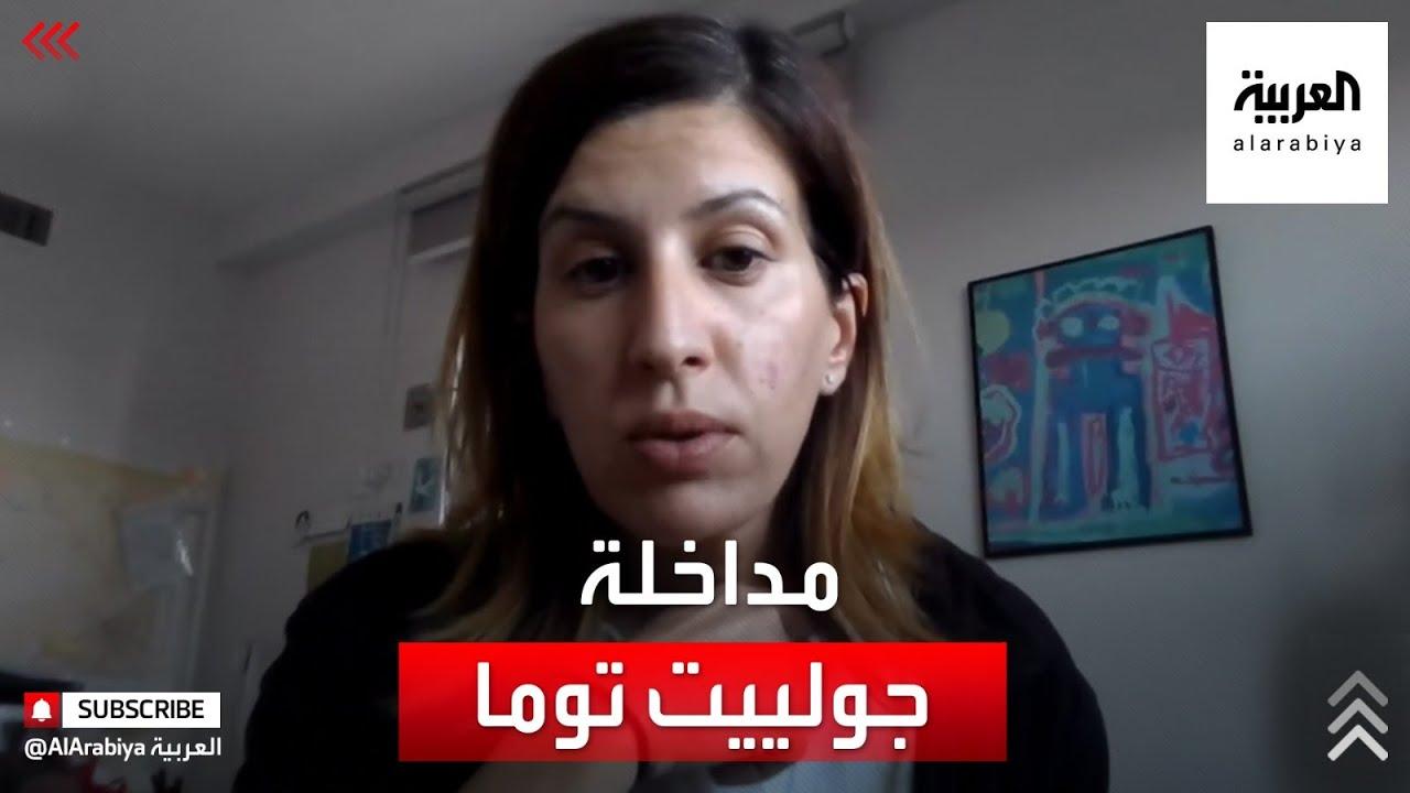مداخلة جولييت توما  المديرة الاعلامية لمكتب اليونيسف الاقليمي في منطقة الشرق الاوسط وشمال افريقيا  - نشر قبل 54 دقيقة