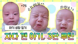 [육아 VLOG #2] 2개월아기/부은 눈으로 엄마랑 …