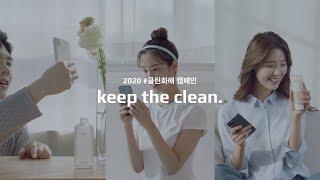 #클린화해 캠페인 'Keep The Clean&…