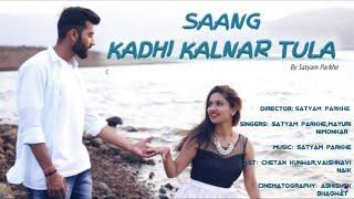 SANG KADHI KALNAR TULA (REPRISE)   OFFICIAL MUSIC VIDEO   Satyam Parkhe , Mayuri Nimonkar