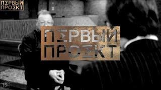 Историк образования Алексей Любжин в ✪Первый Проект о ЕГЭ,о школе и университетах