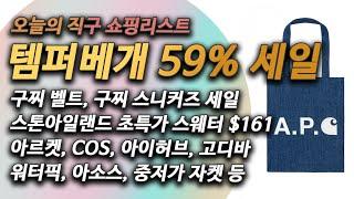 핫딜 - 스톤아일랜드 초특가, 구찌스니커즈, 구찌벨트,…