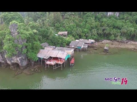 เกาะพะลวย ต้นแบบเกาะพลังงานสะอาด - วันที่ 20 Feb 2018
