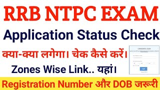 RRB NTPC Application Status Link | How to Check RRB NTPC Application Status RRB NTPC Admit Card 2020