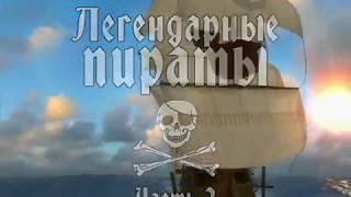 видео Морские путешествия