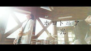 【光】music video