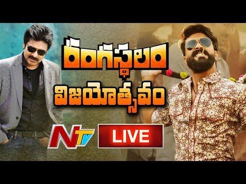 Rangasthalam Vijayotsavam LIVE | Rangasthalam Success Meet LIVE | Ram Charan | Pawan Kalyan | NTV