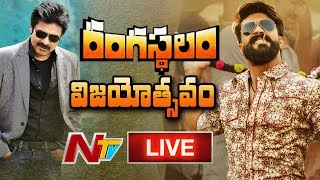 Rangasthalam Success Meet LIVE | Rangasthalam Vijayotsavam LIVE | Pawan Kalyan | Ram Charan | NTV