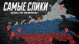 Обращение болельщиков к российским пилотам 2019