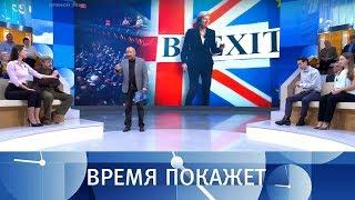 Пиррова победа Терезы Мэй. Время покажет. Выпуск от 13.12.2018