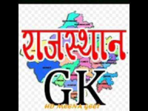 Rajasthan GK हिंदी में गीतों के रूप में जरूर सुने Meena Song
