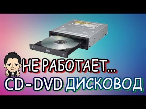 CD DVD ROM Привод, Дисковод ,Компьютера Долго грузит Не видит, Не читает и Не Определяет