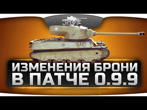 Обзор нерфа и апа бронирования танков в патче 0.9.9. Conqueror сможет танковать!