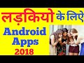 Best Android secret App 2018 || Amazing Android App 2018 || Free Apps 2018