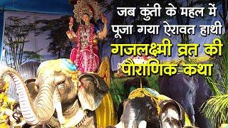 Mahalakshmi vrat katha: गजलक्ष्मी व्रत, देखिए ऐरावत हाथी की कथा