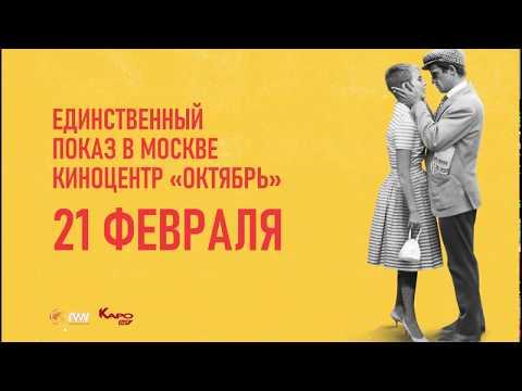 'На последнем дыхании' Жан-Люка Годара: единственный показ в Москве - Видео онлайн