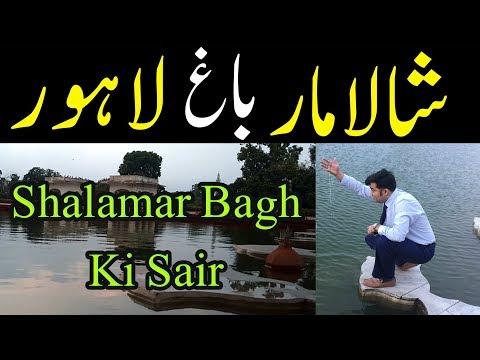 Shalamar Garden Lahore History In Urdu Documentary Shalimar Bagh Ki Sair