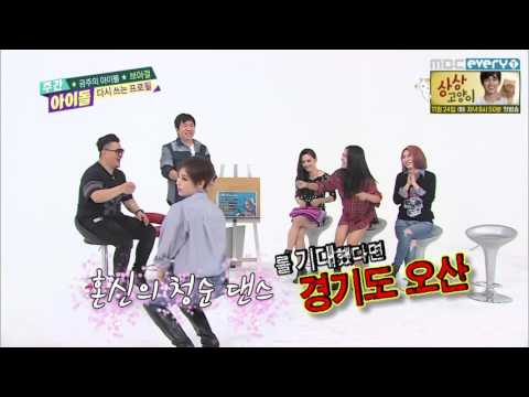 주간아이돌 - (Weekly Idol EP.224) Brown Eyed Girls Gain's Sexy ver.'A PINK-LUV' Dance