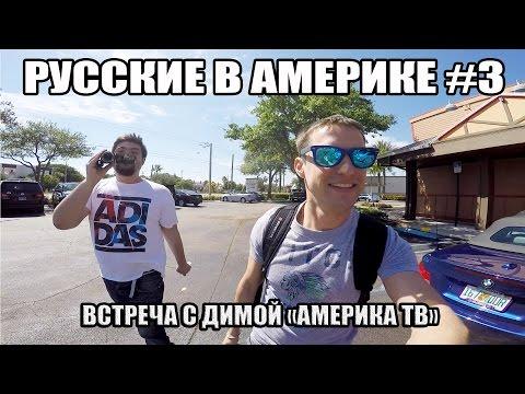 знакомства русские в сша