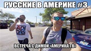 русские в америке 3 встреча с димои америка тв
