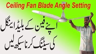 Ceiling Fan Blade Balance \ How To Adjust Ceiling Fan Blades In Urdu Hindi