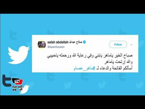 رواد تويتر عن وفاة ماهر عصام «فقط عندما تموت، سيهتم لأمرك ويحبك كل الناس فجأة»  - 15:21-2018 / 6 / 17