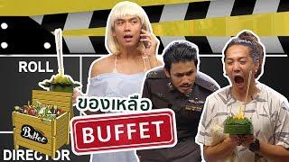 ของเหลือ Buffet EP.3 ขำน้ำตาแตก - BUFFET