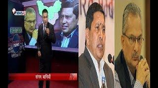 बावुराम र नारायणकाजीबीच गोरखा क्षेत्र २ मा टकराव ? - POWER NEWS With Sangam Baniya.