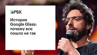«Умные очки» и «неумные решения»  история Google Glass