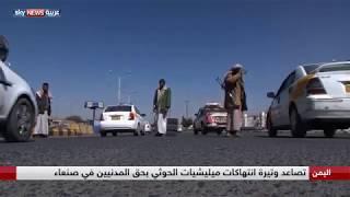 الحوثيون يشنون حملة اختطاف بحق ضباط وشيوخ ونشطاء في صنعاء