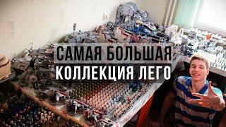 Самая большая коллекция Лего SW в России \Будь собой\ подскаст 2