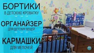 ROOM TOUR. Бортики в детскую кроватку. Органайзер для детских вещей. ВЛОГ.